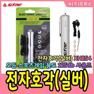 스타 전자호각 XH254 호루라기 휘슬 심판 호신용품
