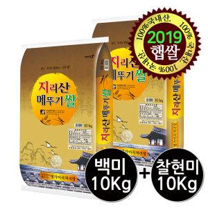 지리산메뚜기쌀 19년햅쌀/백미10Kg+찹쌀현미10Kg