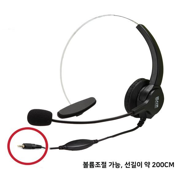 모임스톤 IP450전용헤드셋 볼륨조절기능 IP-450