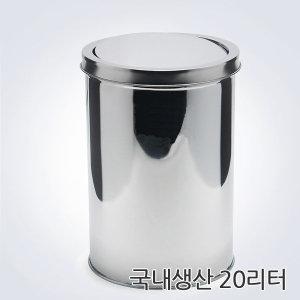무료배송 국산 스텐휴지통 스윙휴지통 20L 쓰레기통