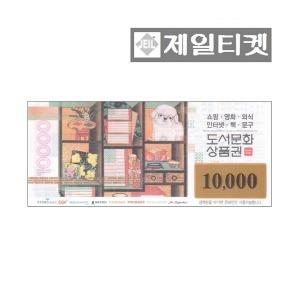 1만원권/도서문화 상품권/봉투최대10장만/인터넷/도서