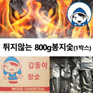 갑돌이 참숯 800g 봉지숯 (25봉지-20kg)