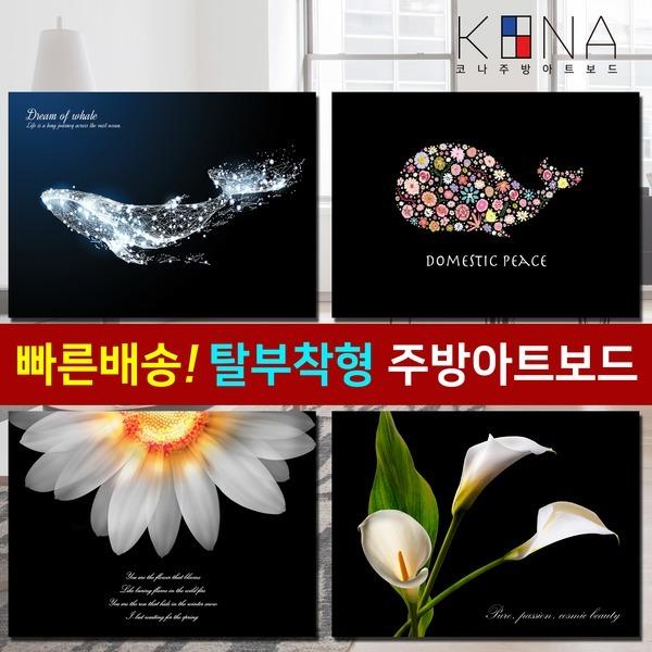 코나 주방아트보드 -인기 Best 22 컬렉션 아트글라스