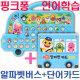 핑크퐁 / 언어학습 알파벳 버스 알파벳 단어카드 Set - 핑크퐁