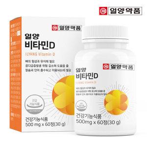 .일양약품 비타민D 60정(1박스)/종합/멀티/비타민/A/C
