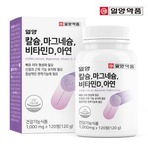 .일양약품 칼슘 마그네슘 비타민 아연 120정 (1박스)
