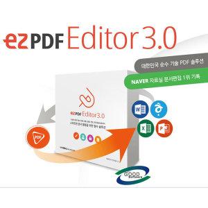 유니닥스 ezPDF Editor 3.0 영구 소호용(기업)