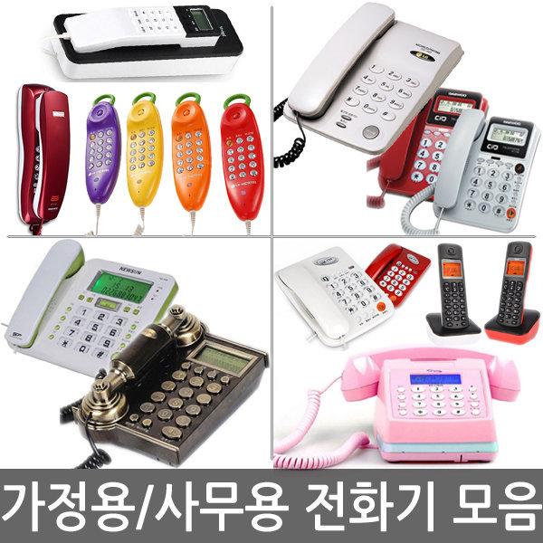 가정용 사무용 벽걸이 집 유선 무선 전화기 발신자창