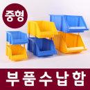 부품 수납함(중) 수납함 부품함 사물함 플라스틱 상자