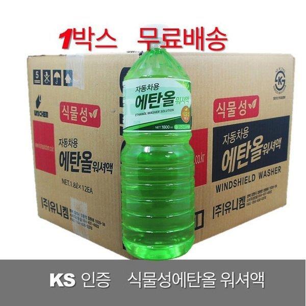 에탄올 워셔액 1.8L KS인증 영하 25도 차량용워셔액