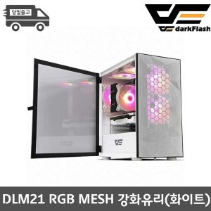 다크플래쉬 DLM21 RGB MESH 강화유리 화이트 오늘출발