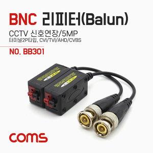 BNC 리피터 Balun CCTV 신호연장 5MP 터미널 2P BB301