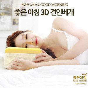 니온 좋은아침 3D견인베개 경추베개