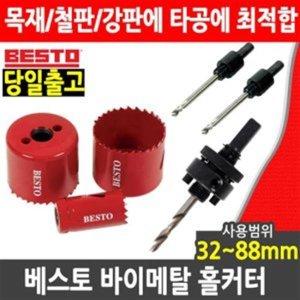 베스토 바이메탈 홀쏘 32~88mm 롱 홀커터 홀캇타 아바