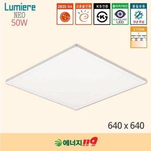 루미에르 네오 엣지조명 50W 방등 거실등 640x640