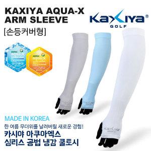 XEEON   KAXIYA 해외라운딩 필수용품 아쿠아엑스 무봉제 냉감 손등커버형 쿨토