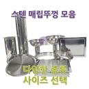 테두리뚜껑176호/매립형 테두리휴지전/매립뚜껑