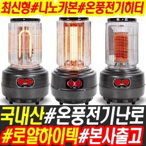 로얄하이텍 온풍 전기히터 전기난로 나노 카본 세라믹