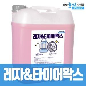 라온솔_레자겸용 타이어왁스/세차용품/왁스/타이어