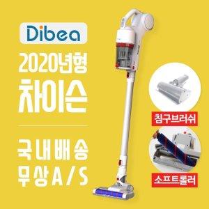 디베아 dw200 차이슨 무선청소기 플러스(+침구브러쉬)
