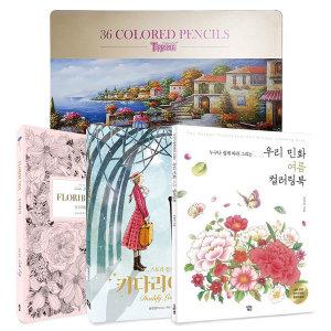 티프라임 36색 목 색연필 50종 컬러링북 세트