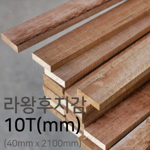 (우드백화점)라왕후지감/10T_40_2100(10EA/단)/각재
