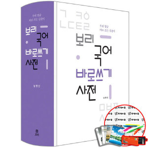 보리 국어 바로쓰기 사전 / 보리 책 (사1)