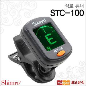 (현대Hmall) 심로튜너  Shimro Tuner SCT100 / SCT-100 /경량/기타/베이스.기타/바이올린/우쿠렐레 튜닝기