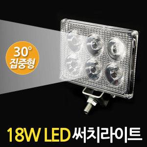 18W LED 써치라이트 직사각집중형 서치 작업등 화물차