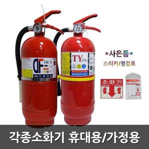 ABC소화기/분말소화기3.3/가정용/사무용소화기