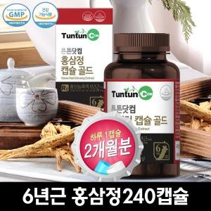 홍삼정 캡슐골드 (2개월분) 면역력 증진 건강기능식품