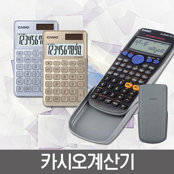 카시오계산기 카운터계산기 사무실계산기 공학용계산