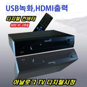 이천안테나 디지털컨버터 셋톱박스 유선 VT900HD 130