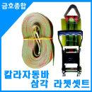 화물차용품 자동바 고정바 칼라 삼각세트 줄길이 8M
