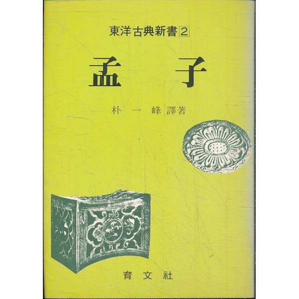 육문사 맹자 (동양고전신서 2) -세로읽기