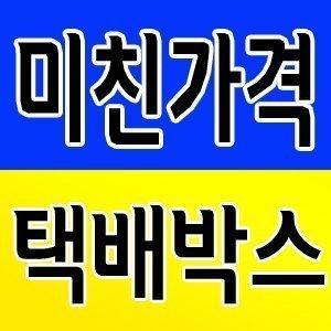 택배박스 판매/가격 인하/오후6시 주문까지 당일발송