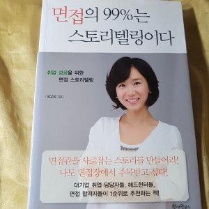 면접의 99%는 스토리텔링이다/임유정.원앤원북스.2011