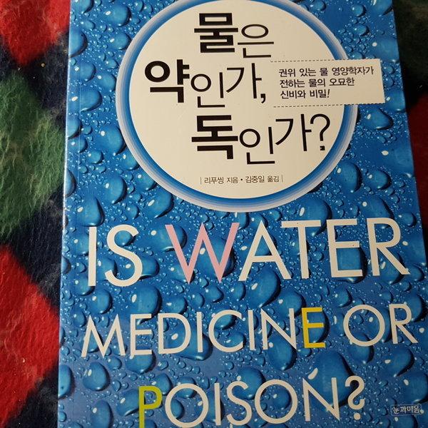 물은 약인가 독인가/리푸씽.눈과마음.2008