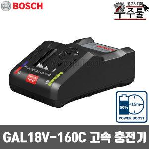 보쉬 GAL18V-160C 커넥티비티 프로코어 고속 충전기