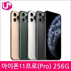 LG U+/아이폰11프로 256G/특별사은품/요금제자유