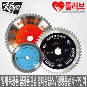 KOYO 목공 철공용 멀티 판넬 원형톱날 4 5.5 6 7인치