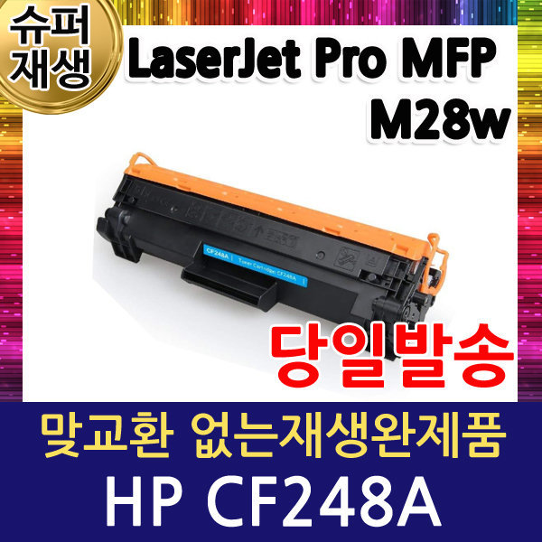 LaserJet Pro MFP M28w 호환 토너