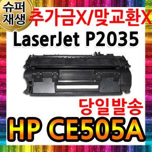 P2035 호환 토너 CE505A