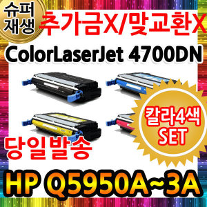 ColorLaserJet 4700DN 칼라 호환토너 Q5950A