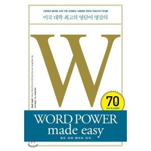 워드 파워 메이드 이지 WORD POWER made easy : 미국 대학 최고의 영단어 명강의  노먼 루이스