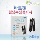 바로잰 혈당측정지 혈당스트립 50매입 혈당측정검사지