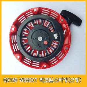 혼다 GX120 GX160 리코일스타칭 리코일스타터(신형)