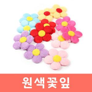 원색꽃잎 미니 꽃 파츠 똑딱핀 와펜 브로치 가방 장식
