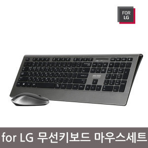 무료 for LG MKS-4000 무선키보드 마우스세트
