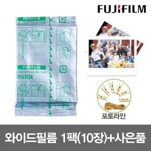 와이드필름 1팩(10장)/폴라로이드 필름 포토라인 증정